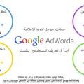 قيم اعلانات جوجل ادورد